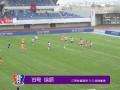2021年7月28日 中乙 河北卓奥vsU20中国 比赛视频