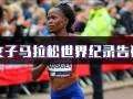 2小时14分04秒!尘封16年女子马拉松世界纪录被打破