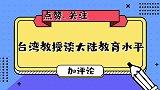 台湾教授谈大陆教育水平,个学生去大陆学习回来个,直言太难啦