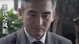 黑狐之风影:韩志明收到情报,有个日籍华人在上海,手握重要名单