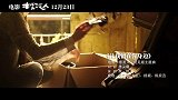 摆渡人(初见版主题曲《让我留在你身边》MV)