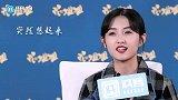 """戏客talk x 张子枫:这次真的一点也不""""张子枫"""""""