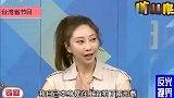 台湾节目:看到长期在大陆生活的女儿,赖岳谦老师欣慰的笑了!