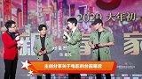 """唐人街探案3 (""""新春家宴""""发布会活动)"""
