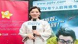 娱乐播报-20111108-独家:pptv《斗红颜》发布会独家专访陆翊