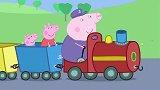 小猪佩奇:猪爷爷的小火车真厉害,根本不需要轨道,哪里都能开