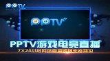PPTV2011宣传片