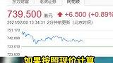 腾讯阳光普照奖每人100股股票 价值超6万元