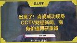 出息了!肖战成功现身CCTV财经新闻,商务价值再获重肯