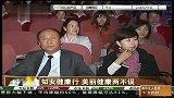 知女健康行-CCTV2-第一时间-早上7点档1201