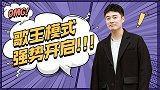 陈赫在5哈开启歌王模式,不仅能唱还能写,邓超又被吐槽了!