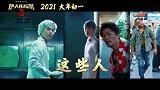 """唐人街探案3(""""谁是Q""""版预告 亚洲侦探联盟组队有笑果)"""