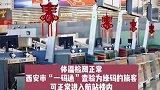 西安飞其他城市怎么办?从西安咸阳国际机场飞国内其他城市,需要核酸检测报告吗?具体需要什么手续?