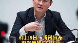 腾讯宣布再投500亿元助力共同富裕 马化腾