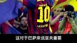 梅西-诺坎普之王-第七期足球 梅西