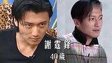 16位港星今昔对比,吴孟达老到让人心酸,吴耀汉很难认得出
