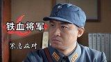 铁血将军:冀振国接到任务,急忙做出部署,准备干什么