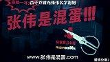 爱情公寓2 吕子乔用张伟名字泡妞,www.张伟是混蛋.com