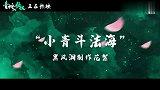 电影《白蛇2 青蛇劫起》制作花絮