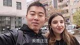 亚美尼亚媳妇:中国小伙在国内登记结婚,手续比国内复杂。