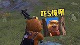 哥斯拉给熊二bi急眼了搞笑吃鸡 熊出没 熊二