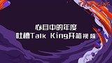 吐槽大会5:嘉宾心目中年度吐槽Talk King竟是TA?