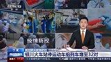 宁夏:银川火车站停运动车组列车增至32对