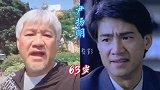 16位香港老牌男明星今昔对比,张耀扬、郑则仕、郑浩南、曹查理