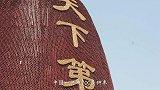 中国九大顶级红枣