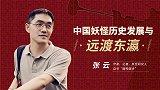 中国妖怪历史发展与远渡东瀛
