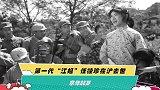 """第一代""""江姐""""任桂珍在沪去世 享年88岁"""