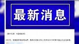 国家电影局:暂停大陆影片和人员参加第56届台北金马影展
