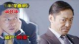 日本最大酒店破产在即,110亿债务谁来买单,日剧《半泽直树》
