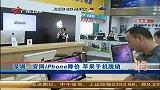 官网iPhone降价苹果手机脱销