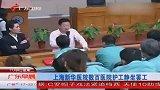 上海新华医院数百医院护工静坐罢工
