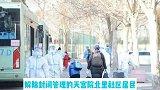 北京大兴天宫院北里社区自今日12时起,解除封闭管理