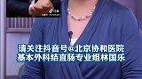 关注林老师,请点击这里哦》》》北京协和医院基本外科结直肠专业组林国乐