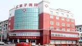 上海红房子妇产科医院情况通报