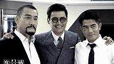 寒战2-预告片合集