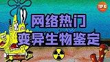 盘点游戏中的变异生物【是大腿TOP10#135】