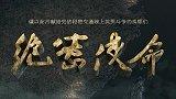 绝密使命:赖寿章牺牲自己,用生命完成最后的任务(第三十二集)
