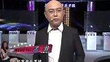 非诚勿扰-20110521-520微姻缘腾讯专场