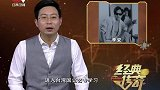 经典传奇-20180118-李安华人导演的荣耀(上)