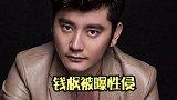 钱枫 芒果tv艺人艺德承诺书  目前钱枫已被芒果tv暂停工作,等调查吧