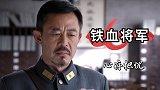 铁血将军:范筑先分析战况,心存担忧,他在担心什么