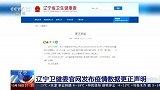 辽宁卫健委官网发布疫情数据更正声明
