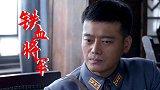 铁血将军:筑先不怕罪名和共产党合作,果然要看清局面一致对外