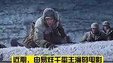 《长津湖》易烊千玺部电影票房超亿,易烊千玺用实力为后代言!