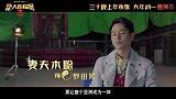 """唐人街探案3(""""亚洲侦探联盟""""特辑 中日泰三国神探风格迥异)"""
