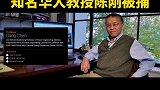 突发!美国麻省理工知名华人教授陈刚被捕 美国
